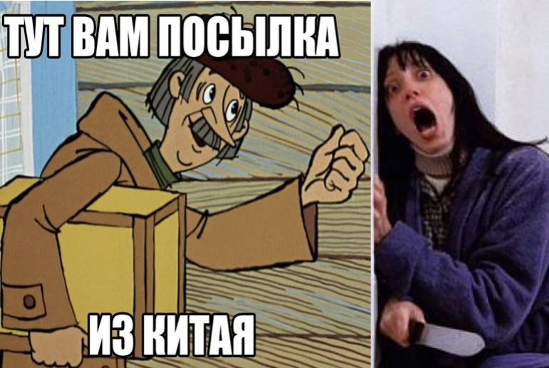 Мем про коронавирус с Печкиным
