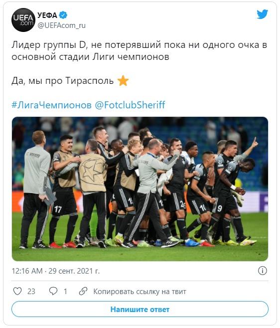 «Шериф» на выезде обыграл «Реал» в Лиге чемпионов