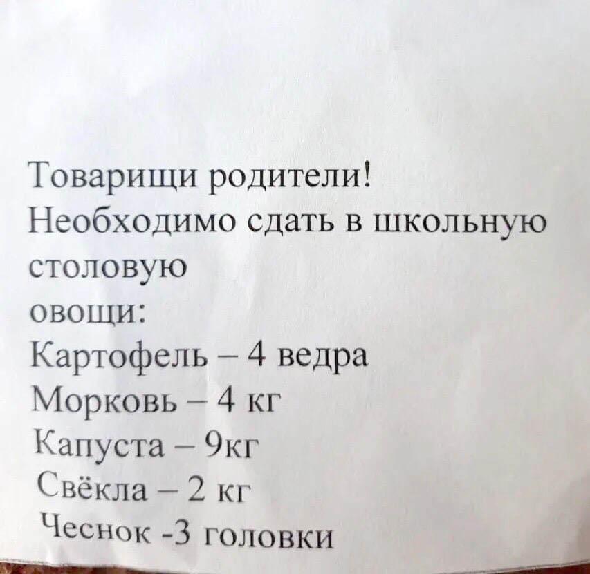 Такое объявление раздали в одной из школ (с.Кореневщино)