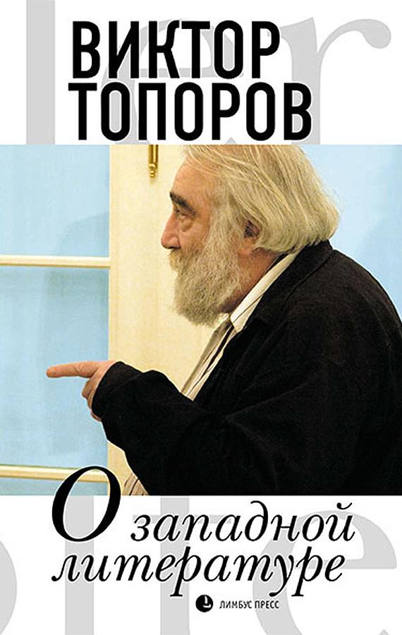 Виктор Топоров О западной литературе: статьи, очерки