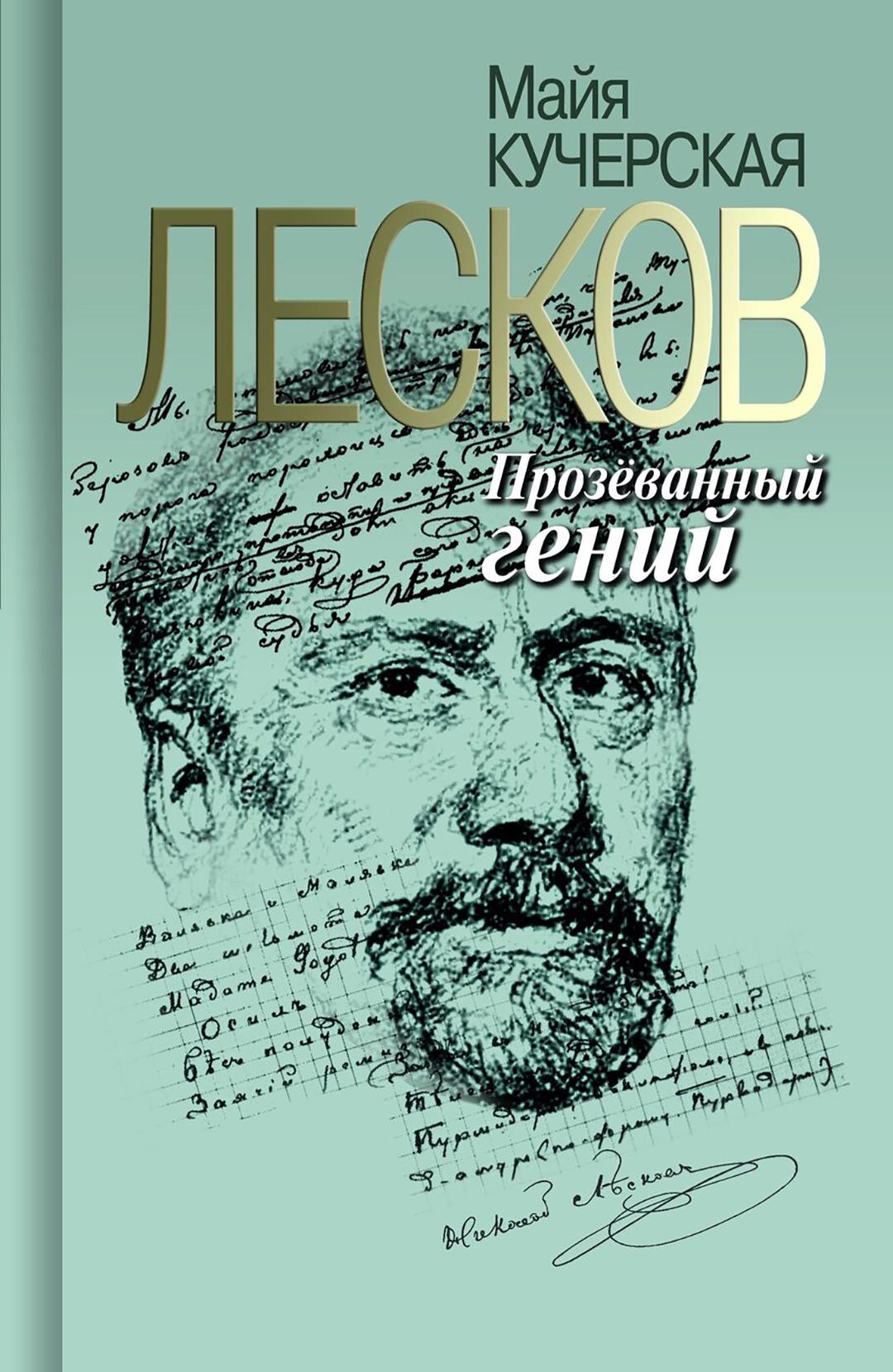 Книга Майи Кучерской «Николай Лесков. Прозеванный гений»