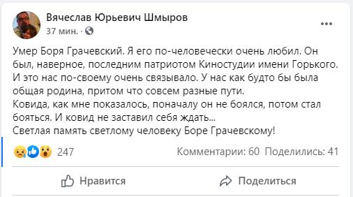 В Москве скончался Борис Грачевский