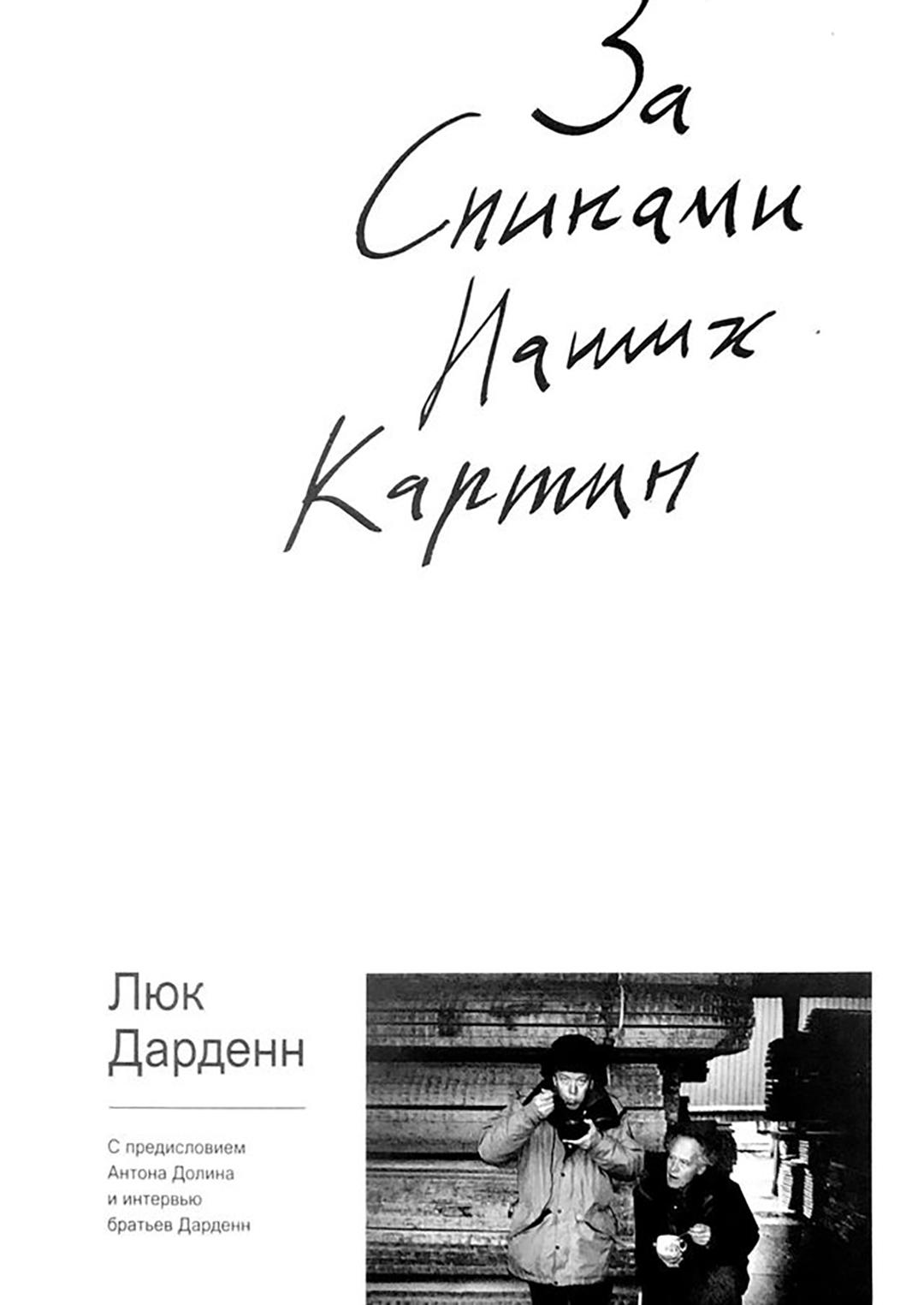 Книга «За спинами наших картин»
