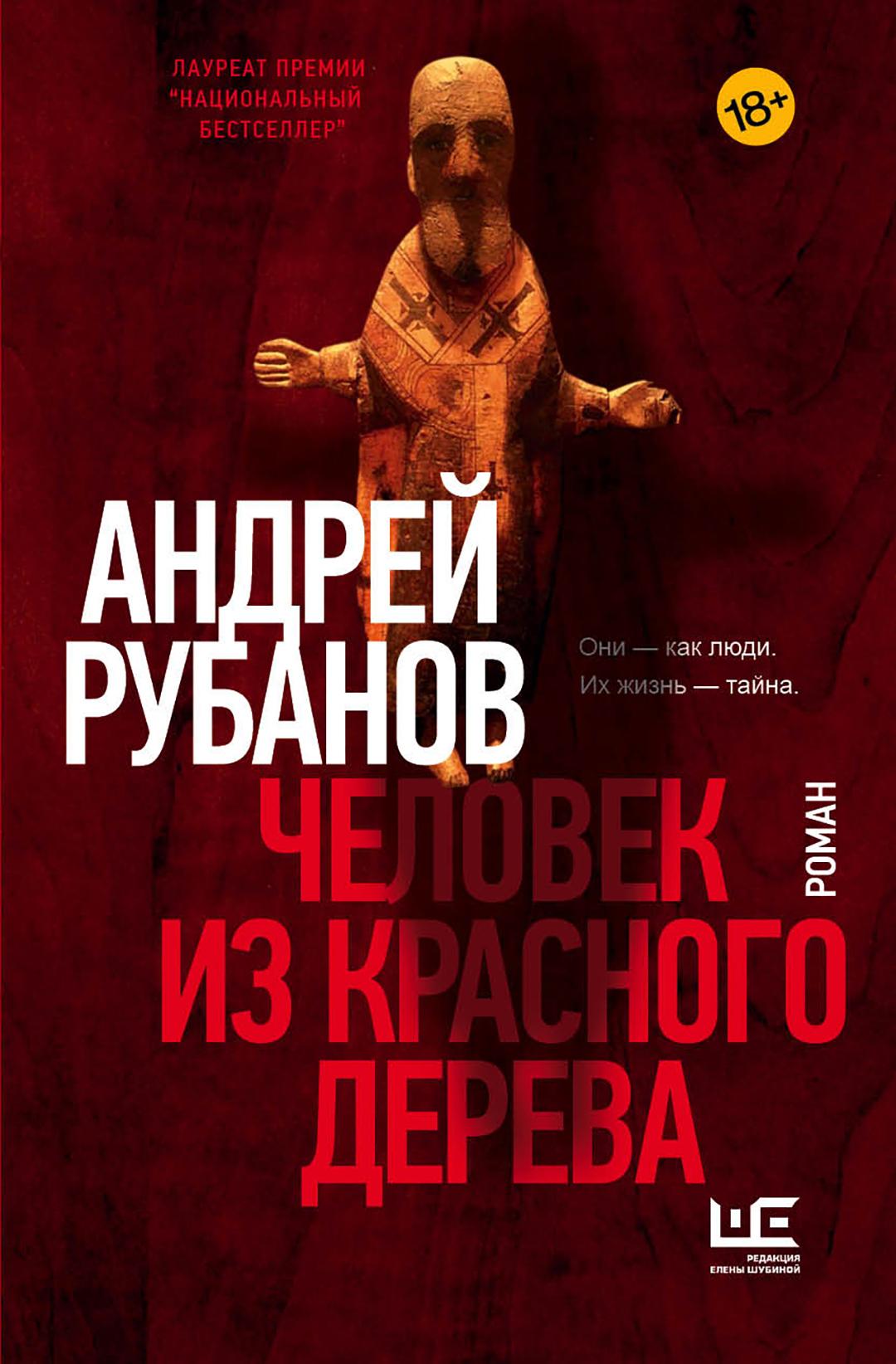 книга «Человек из красного дерева»