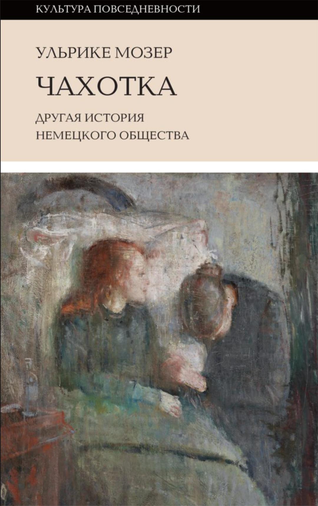 Книга «Чахотка: другая история немецкого общества»