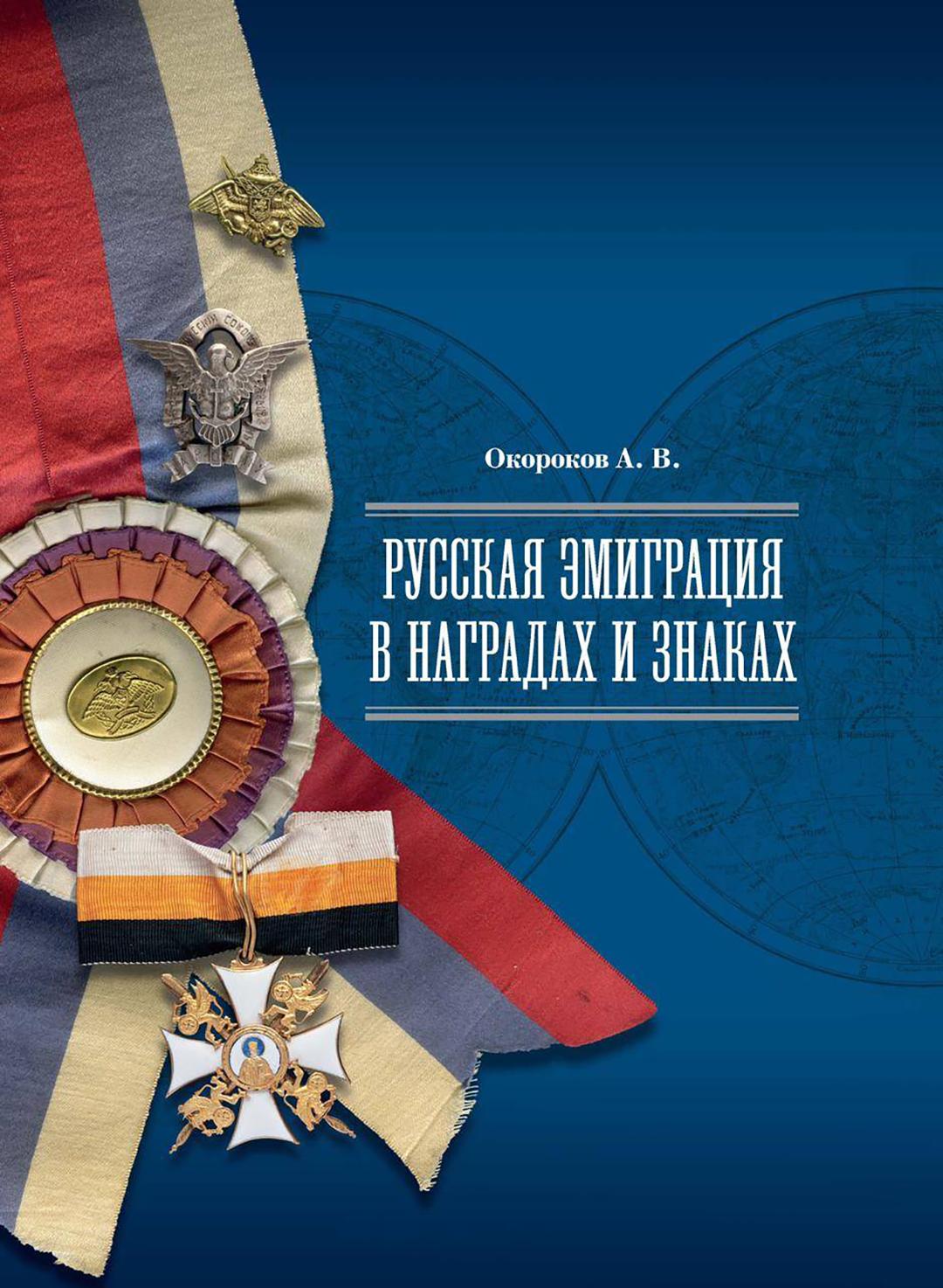 Книга «Русская эмиграция в наградах и знаках»