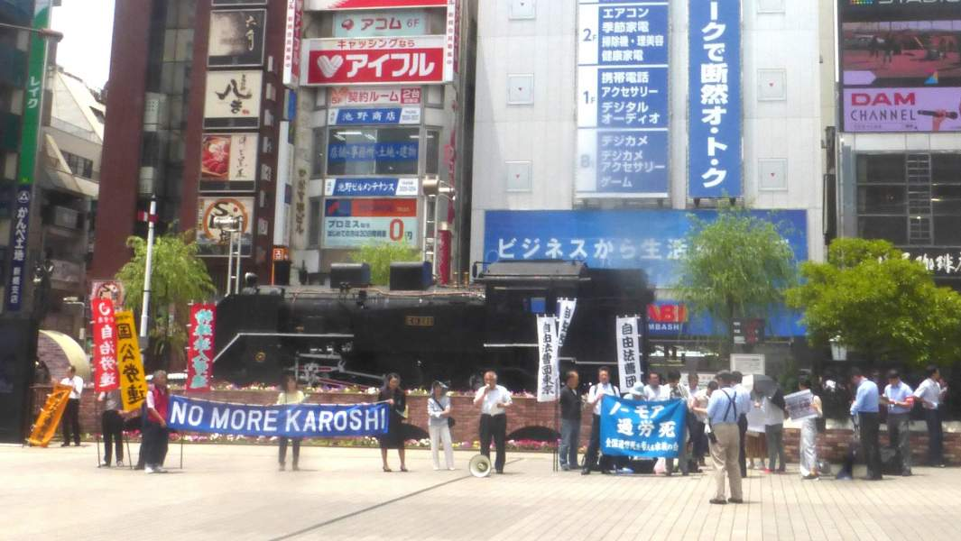Протест против«смерти от переработки» (кароси)в Токио, 2018 год