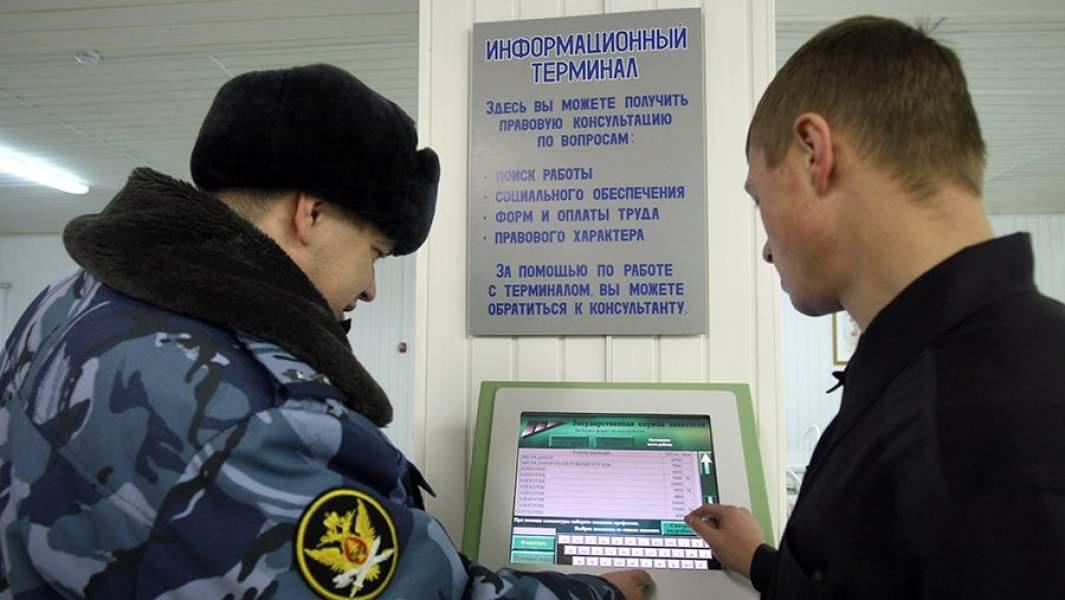 Информационный терминал при помощи которого осужденные могут получать информацию краевой службы занятости и отправлять текстовые сообщения руководству исправительной колонии строгого режима №17