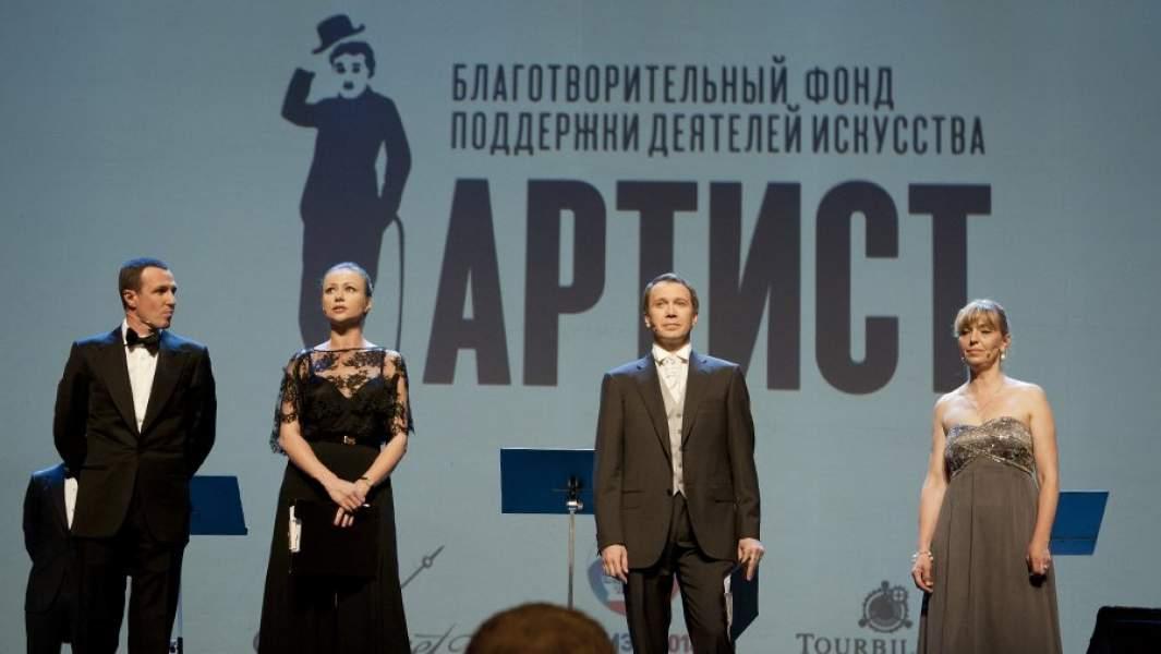 Вечерв честь 10-летия фонда «Артист»