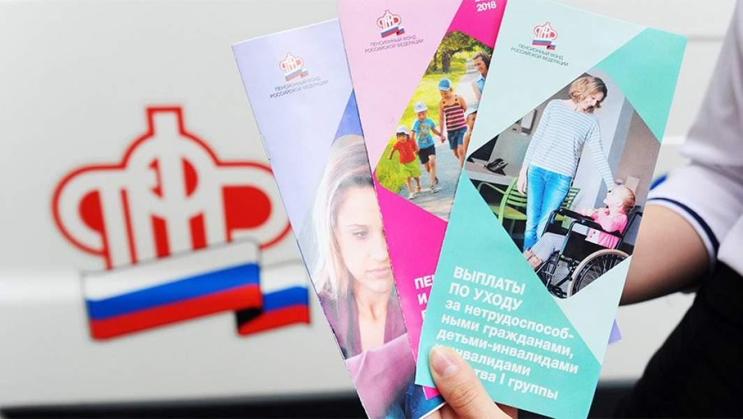 нформационные буклеты Пенсионного фонда России
