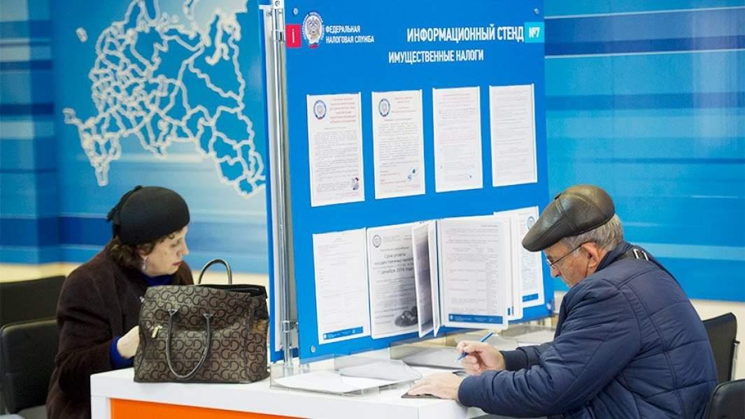 Инспекция Федеральной налоговой службы РФ в Новосибирске