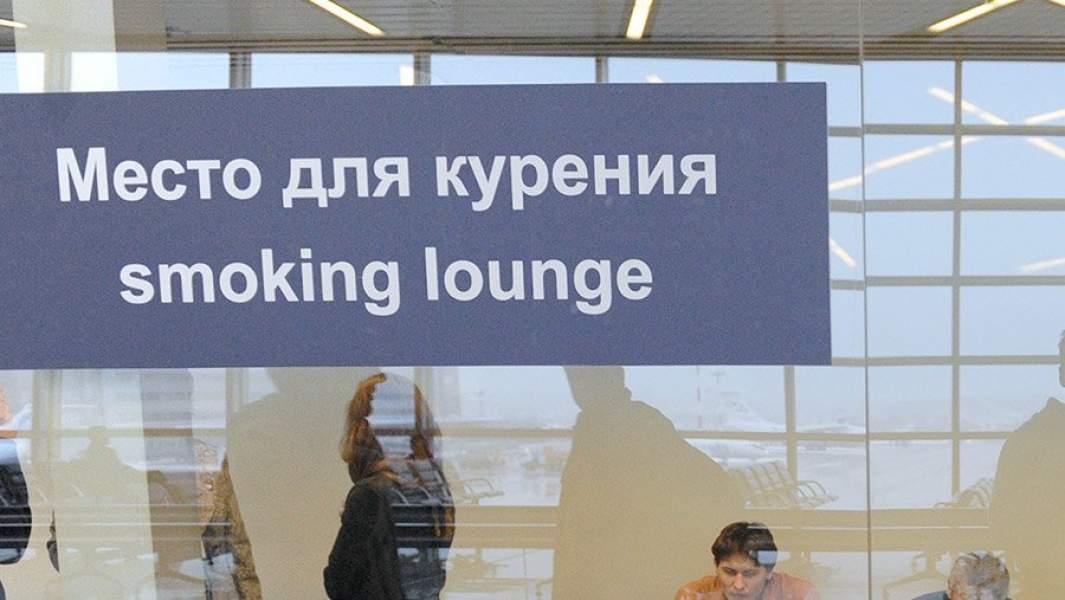 """Табличка """"Место для курения"""" в аэропорту"""