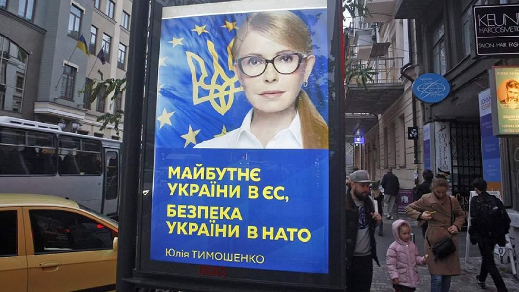 """Предвыборный баннер лидера украинской партии """"Батькивщина"""" Юлии Тимошенко на одной из улиц Киева"""