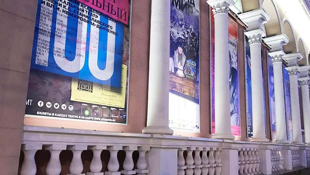 Московский академический Музыкальный театр К. С. Станиславского и В. И. Немировича-Данченко / Фото: МАМТ