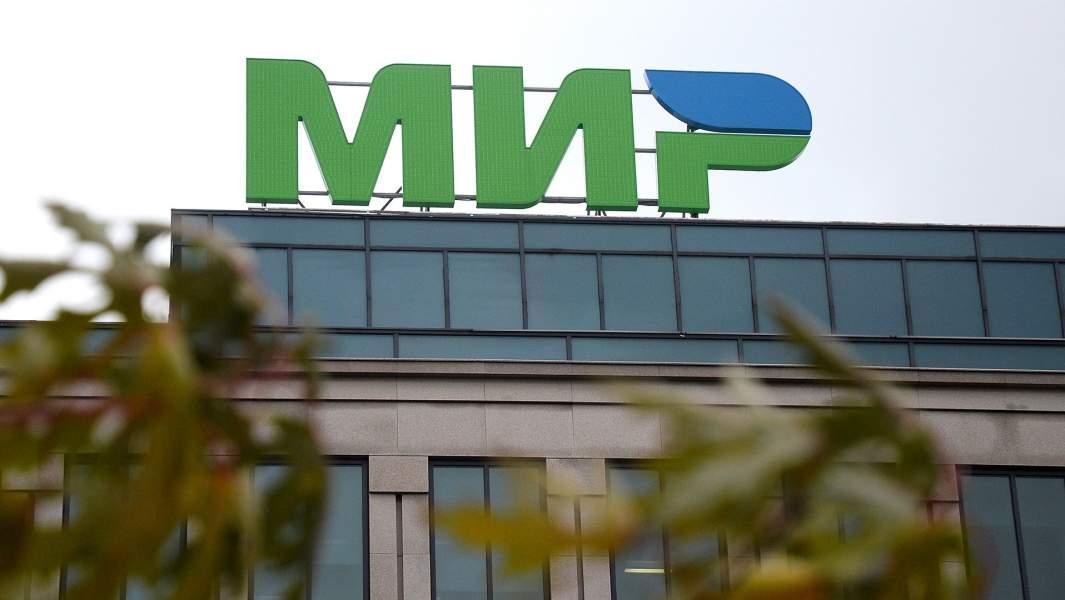 Вывеска на здании Национальной системы платежных карт в Москве
