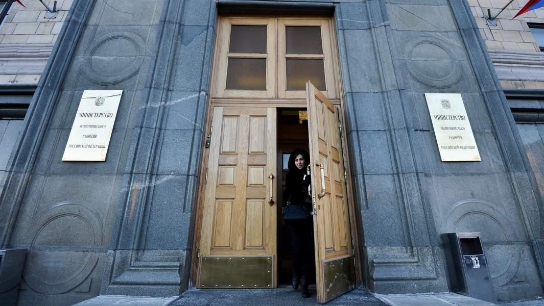 Здание министерства экономического развития Российской Федерации