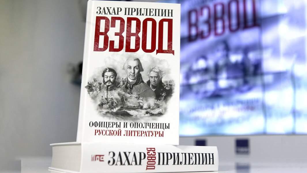 Книга писателя Захара Прилепина «Взвод. Офицеры и ополченцы русской литературы»