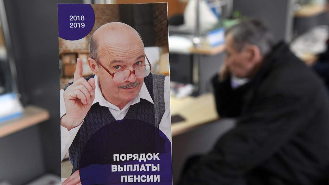 пенсия брошюра пенсионер