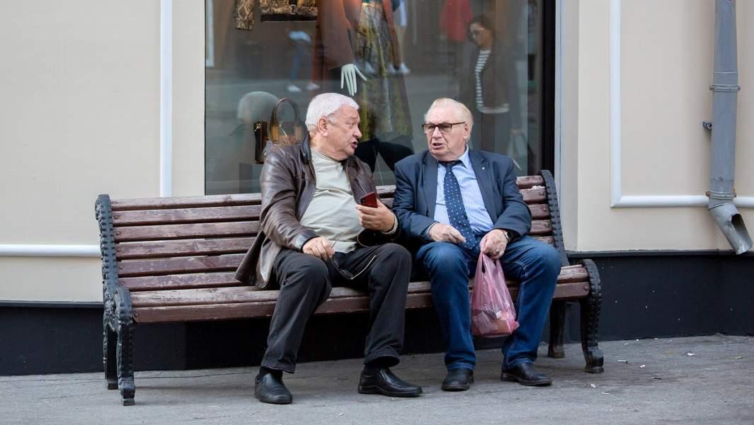 пенсия пенсионеры отдых москва