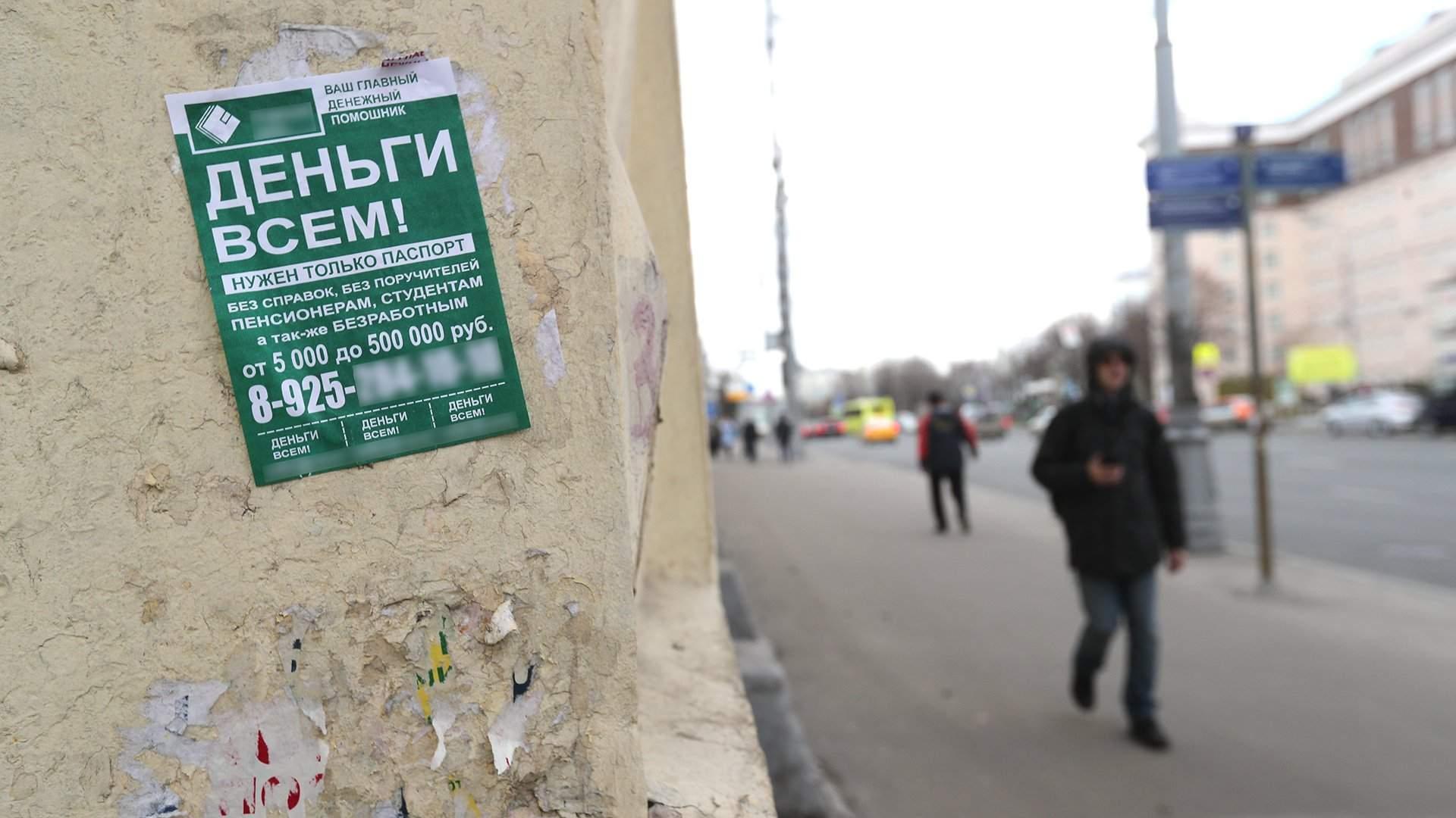 денежный кредит безработным какое место занимала россия в системе