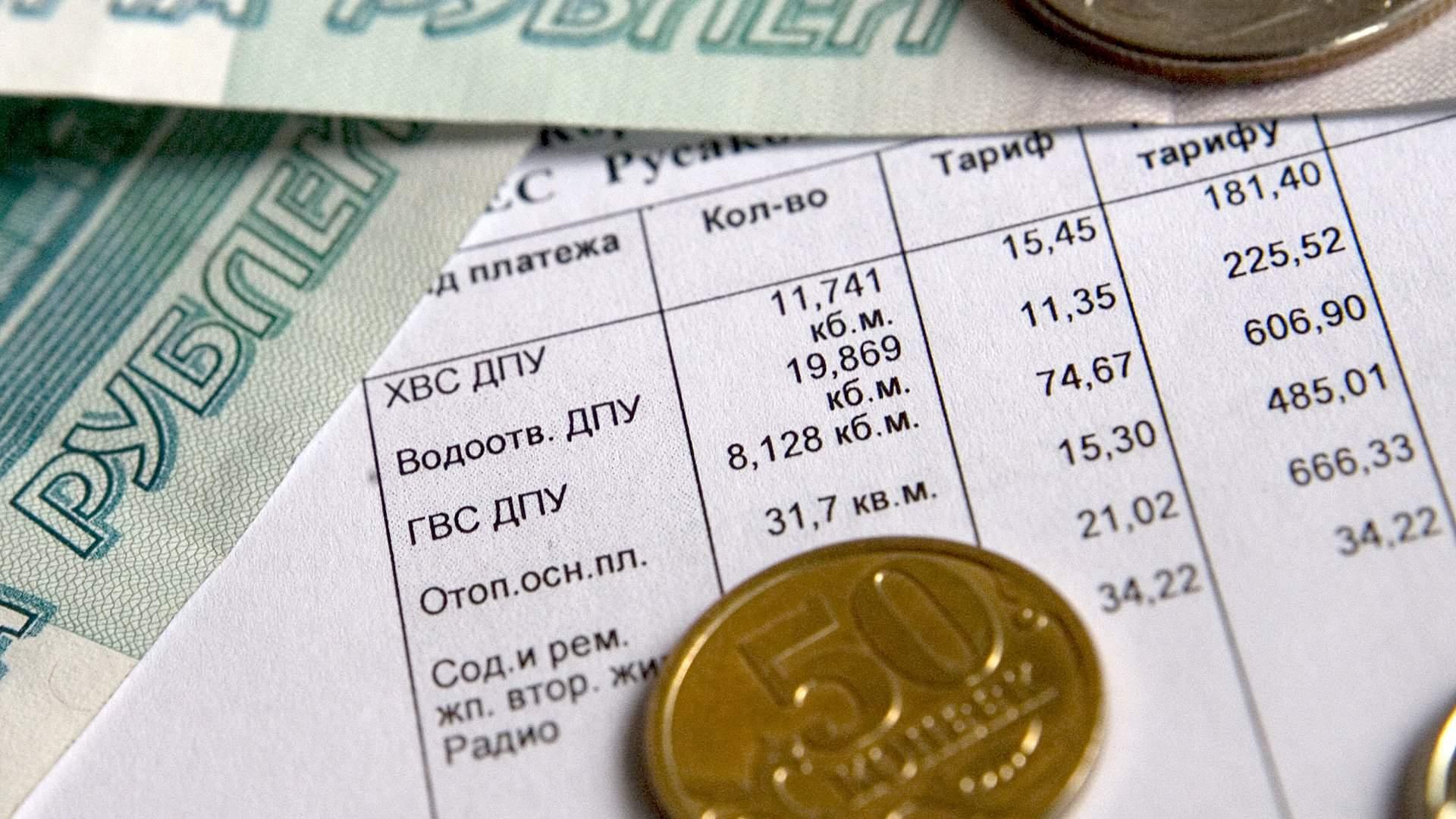 Как изменяются тарифы на жкх