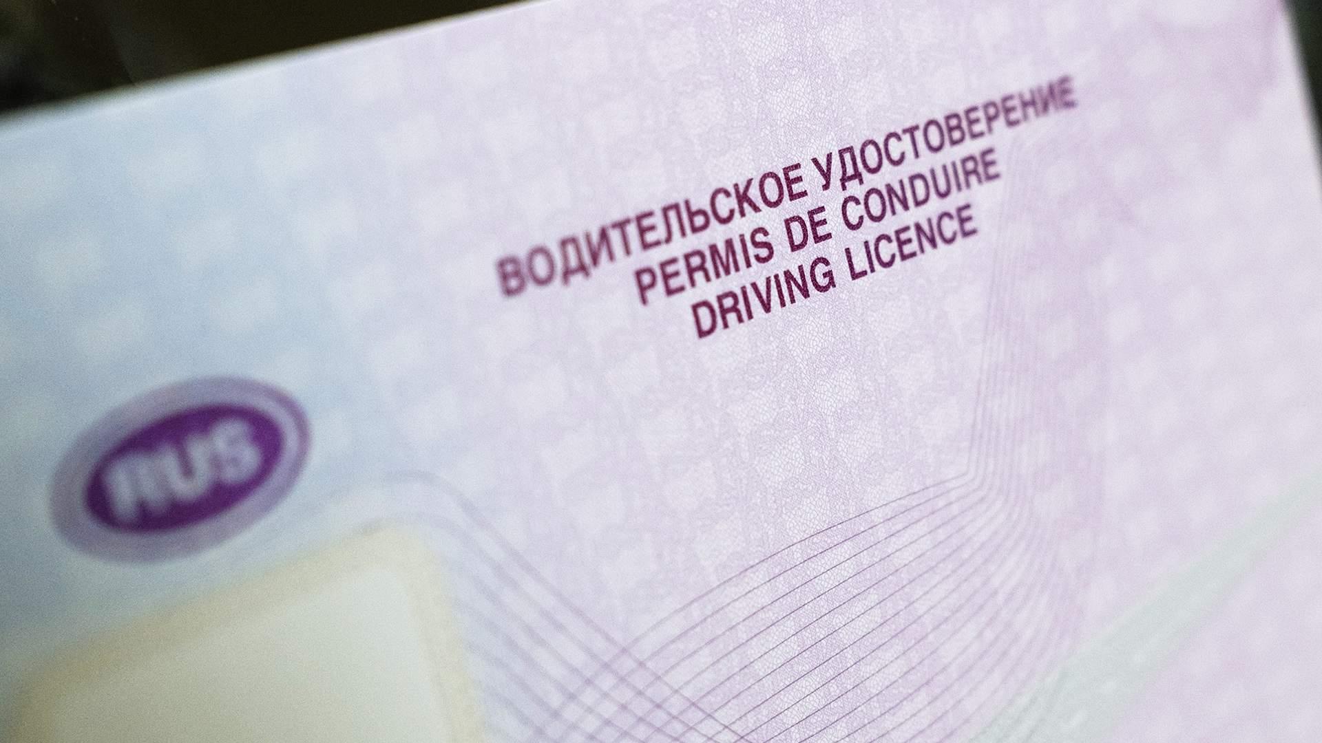Держаться руля: банки просят доступ к базе МВД с водительскими правами |  Статьи | Известия