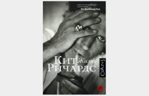 «Жизнь» Кита Ричардса теперь можно прочесть по-русски