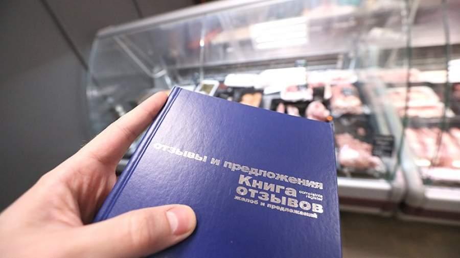 Отсутствие книги Жалоб и Предложений Ответственность
