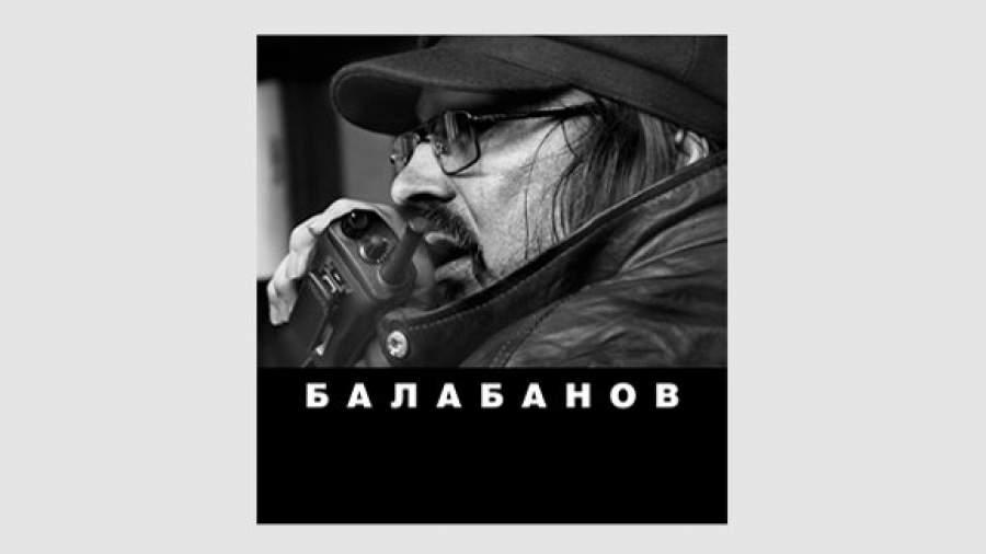 «Балабанова» теперь можно читать