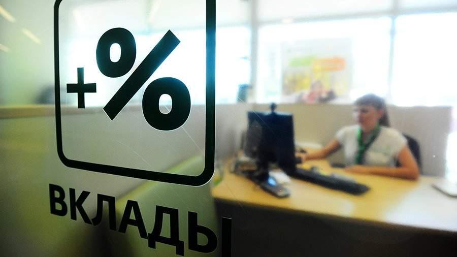 Изображение - Открываем вклад в апреле 2019 RIAN_5616860.HR_.ru_