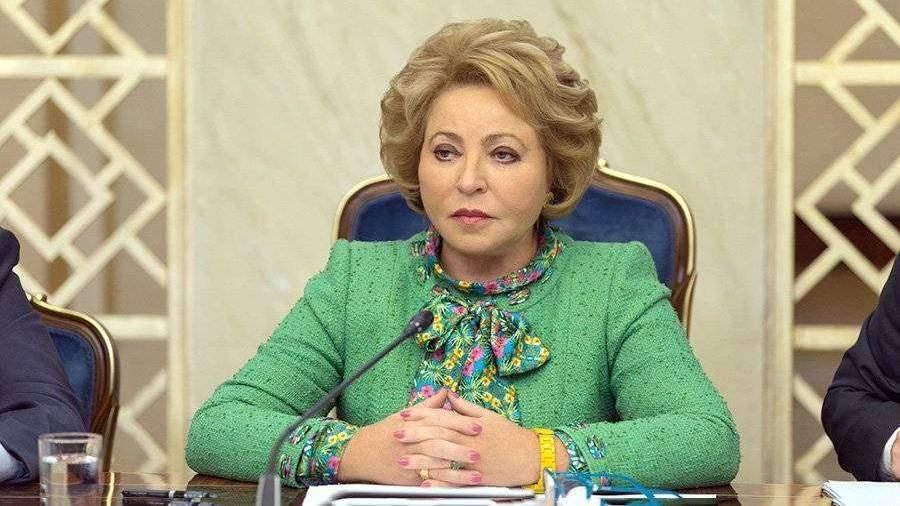 Новости России: Матвиенко рассказала об активной подготовке СФ к предстоящим выборам