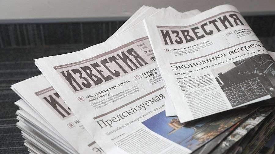 Картинки газета известия, картинки медицинских сестрах