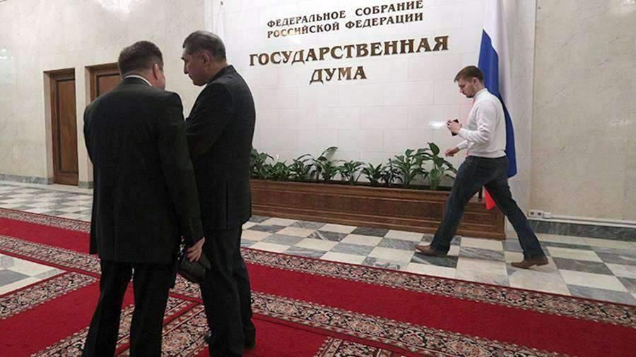 Депутатов РФ предложили лишать мандата за несоответствие расходов доходам