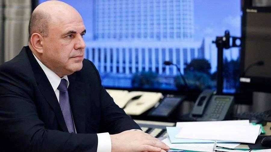 Мишустин пообещал выдать допсредства находящимся за рубежом россиянам