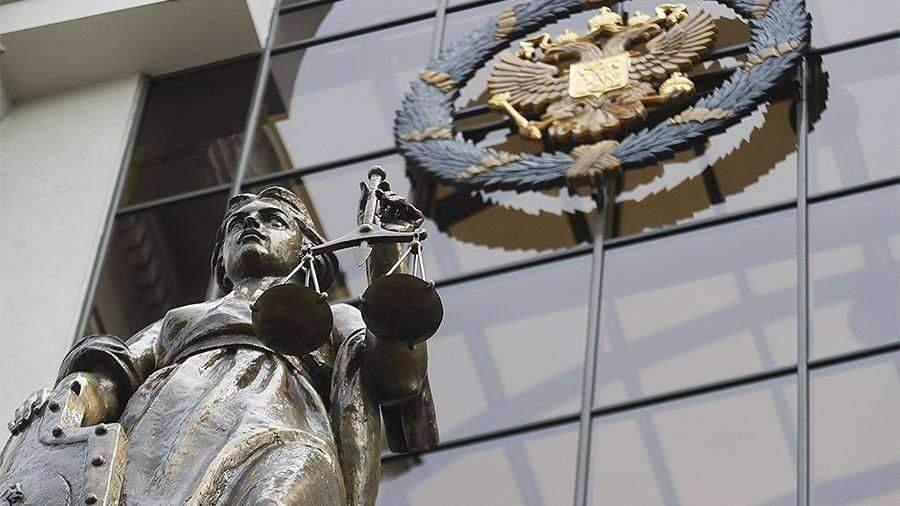 Верховный суд России впервые провел заседание онлайн | Новости | Известия |  21.04.2020