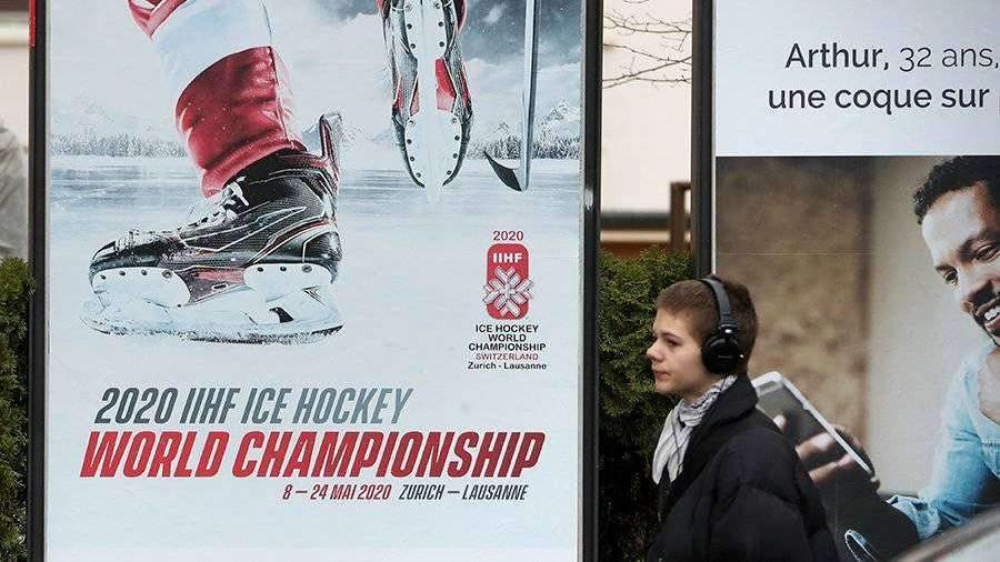 Швейцария отказалась от переноса чемпионата мира по хоккею