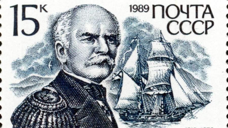 Почтовая марка СССР из серии «Адмиралы России», посвящённая Г. И. Невельскому