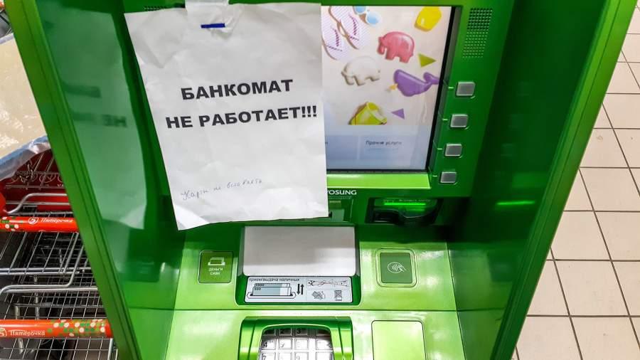 банкомат не работает наличные