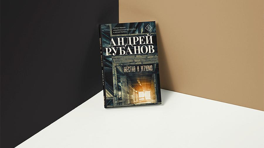 рубанов андрей книга