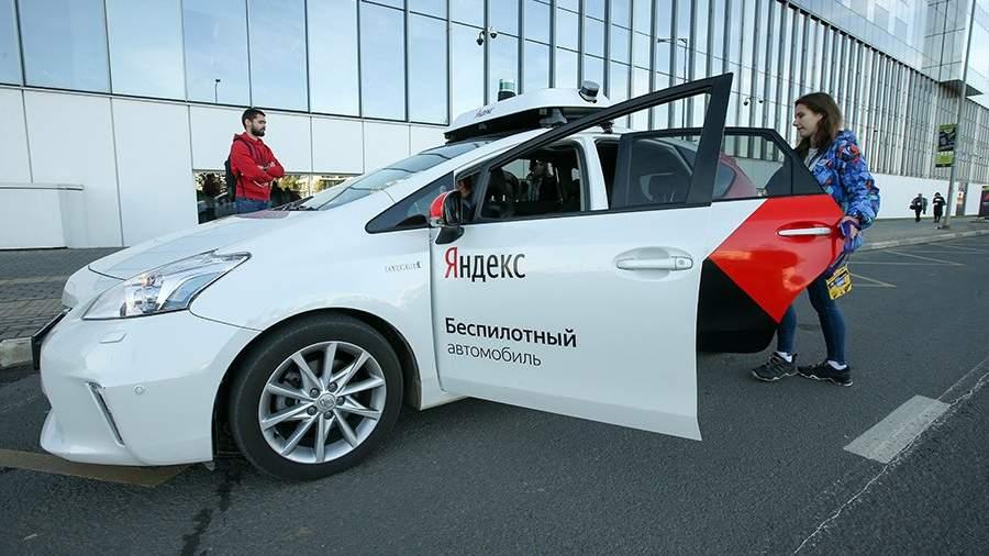 Беспилотное такси «Яндекс»