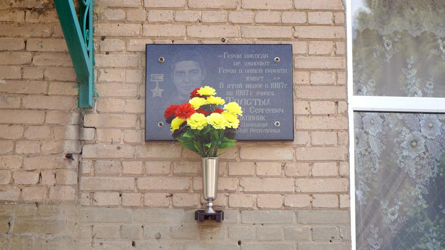 Мемориальная доска на школе №12, где учился Михаил Толстых