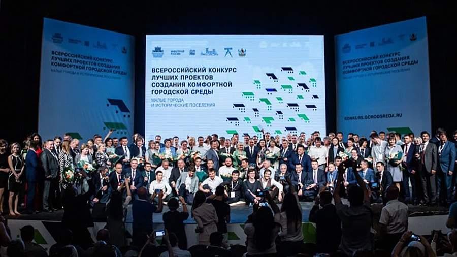 Церемония награждения победителей Всероссийского конкурса малых городов и исторических поселений