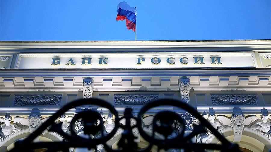 банк россии деньги