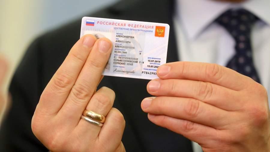 Образец электронного паспорта РФ