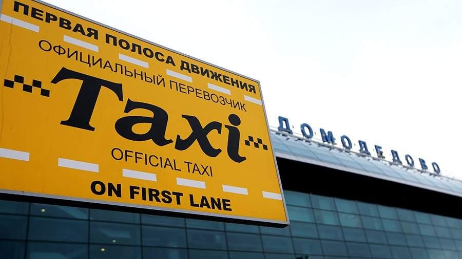 Указатель заказа такси в аэропорту Домодедово