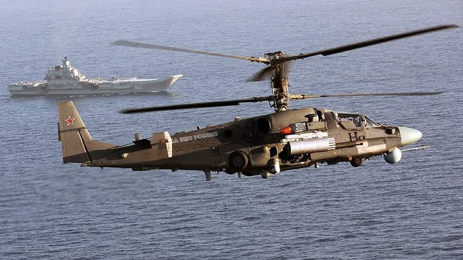Вертолет Ка-52К и тяжелый авианесущий крейсер «Адмирал Кузнецов». 8 февраля 2017 года