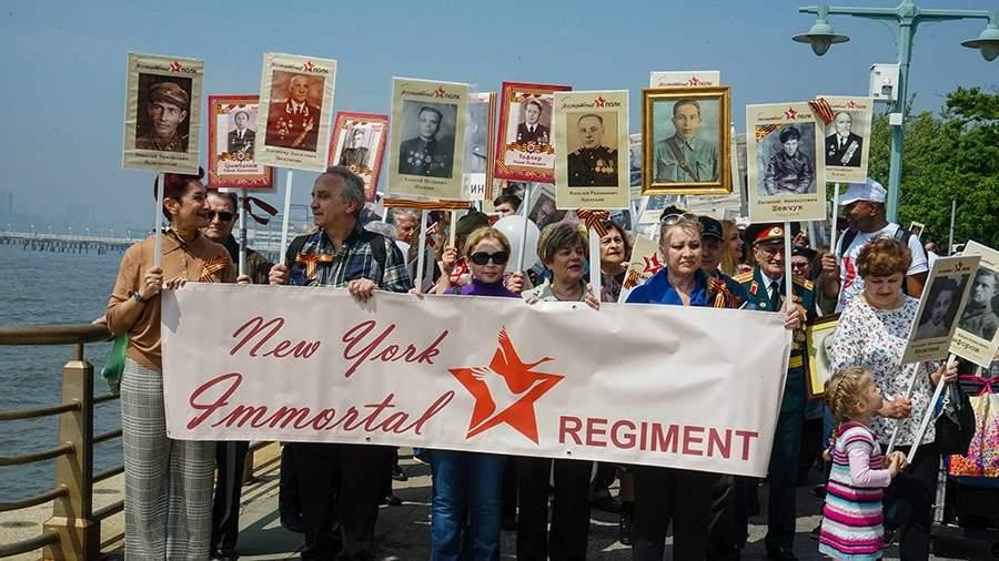Акция «Бессмертный полк»в Нью-Йорке