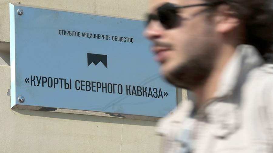 Вывеска у входа в офис компании ОАО «Курорты Северного Кавказа» на улице Пречистенке в центре Москвы. 2013 год