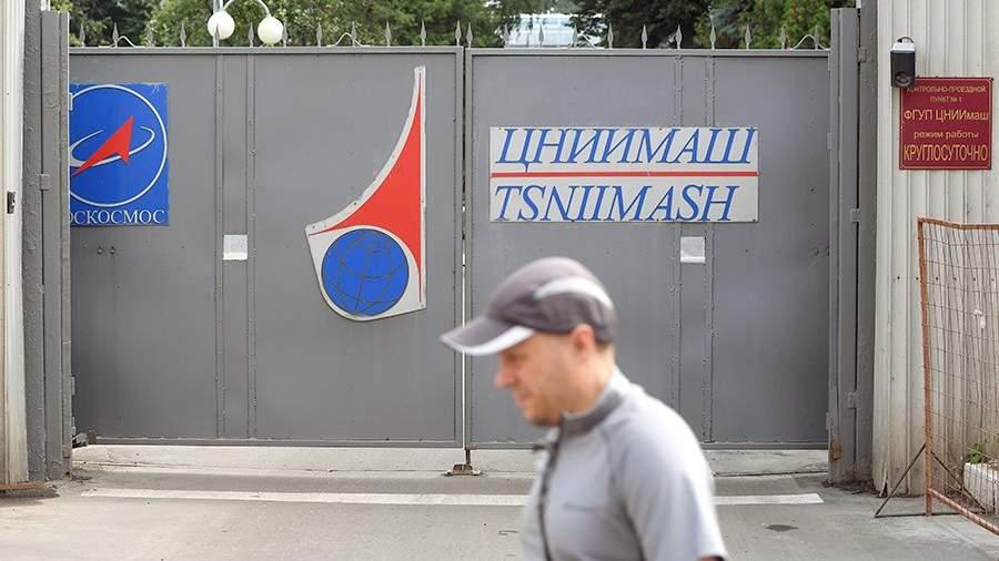 Ворота на въезде на территорию «Центрального научно-исследовательского института машиностроения» (ЦНИИмаш)