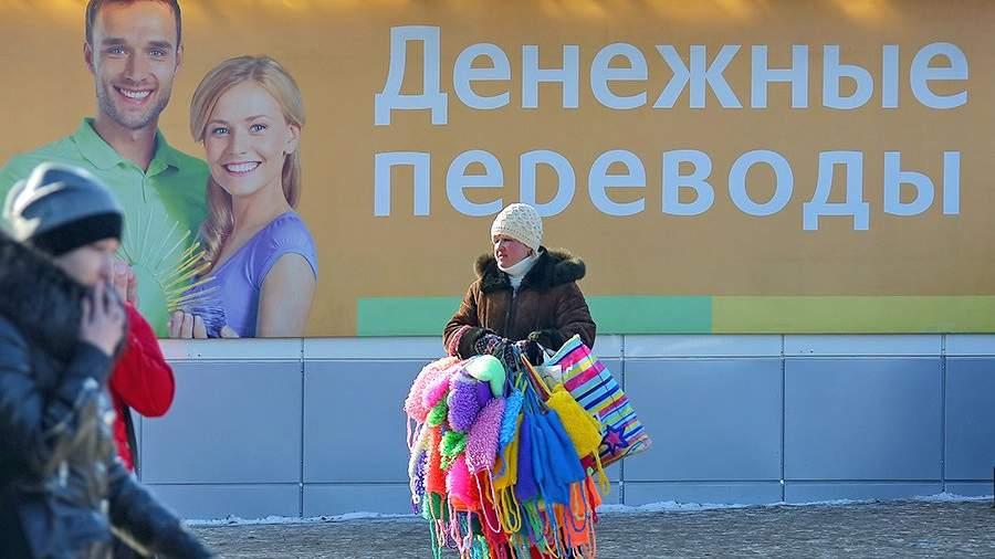 Реклама денежных переводов на улице города